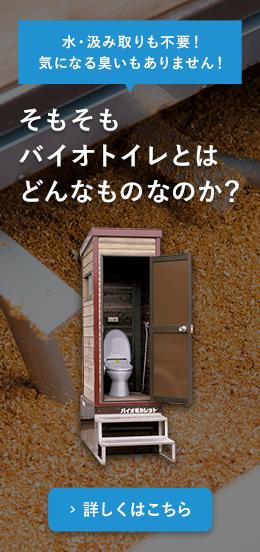 そもそもバイオトイレとはどんなものなのか?