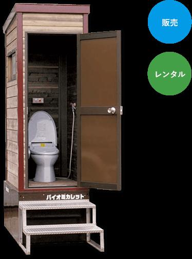 バイオトイレ バイオミカレットは、販売とレンタルが可能です