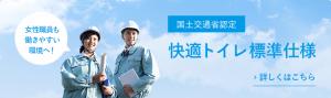 快適トイレ_国土交通省_バナー
