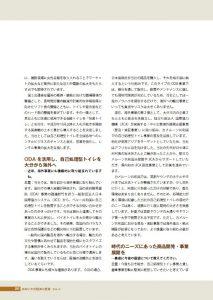 おおいたの経済と経営_インタビュー⑤
