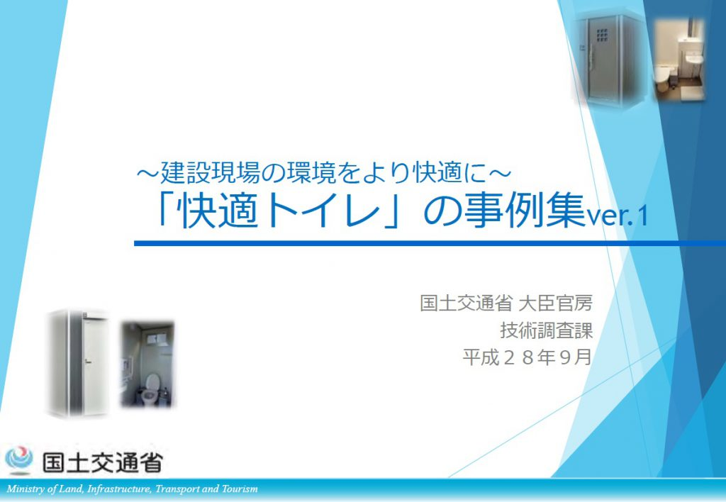 快適トイレ_バイオトイレ事例1