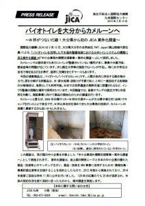 バイオトイレ_カメルーン_ODA7