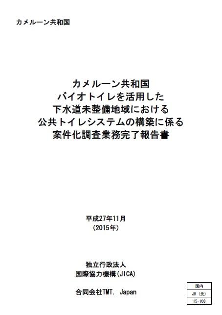 バイオトイレ_カメルーン_ODA6