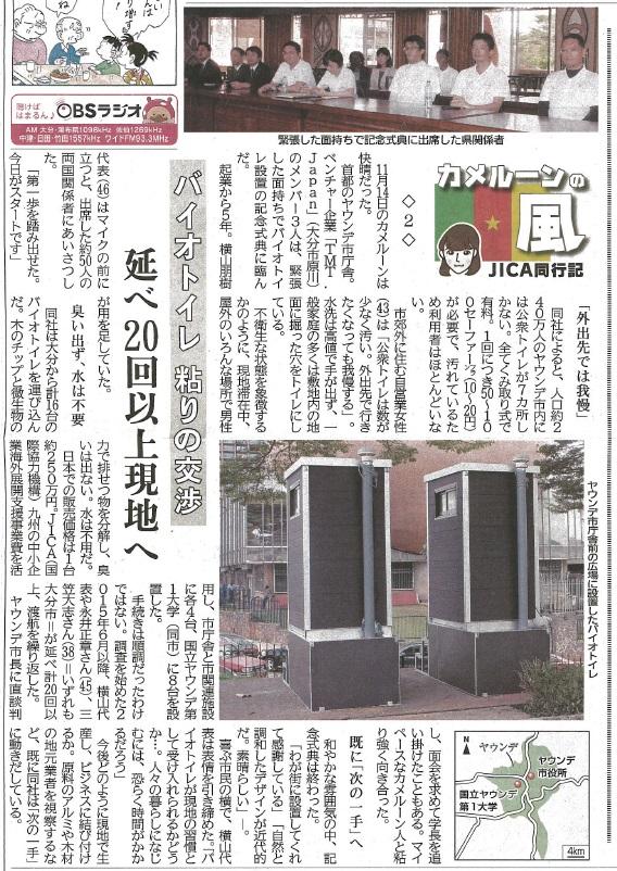 バイオトイレ_カメルーン_大分合同新聞2