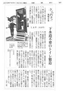 バイオトイレ_読売新聞掲載1