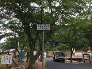 旧美歎水源地水道施設_バイオトイレ_実績④