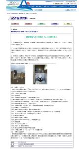 静岡県_記者提供資料_快適トイレ