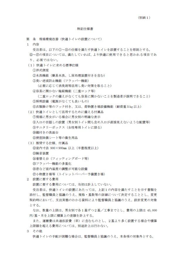 快適トイレ_nagasaki
