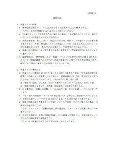 快適トイレ_積算方法_nagasaki