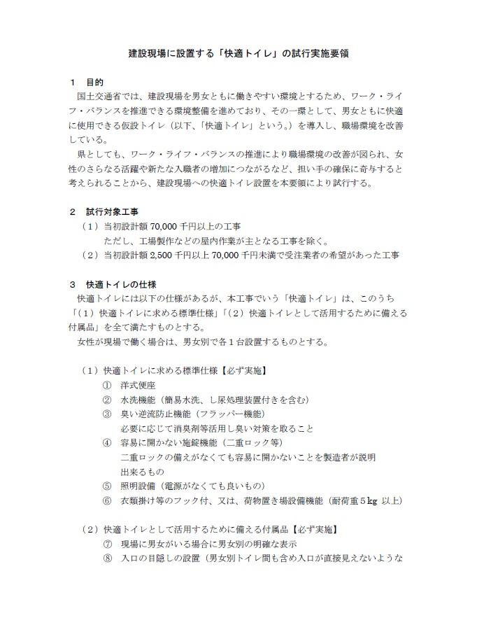 新潟県_『快適トイレ』の試行導入