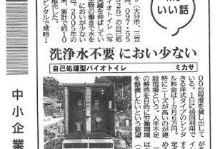 日刊工業新聞_IoT_バイオトイレ